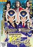 ZEN/閃光少女特捜隊ミラージュ01 [DVD]