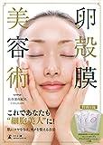 「卵殻膜」美容術 (スキンケア)
