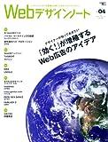 Webデザインノート No.4 (2007)—Making magazine of web design (SEIBUNDO Mook) [ムック] / 誠文堂新光社 (刊)