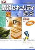 情報セキュリティ読本—IT時代の危機管理入門