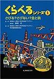 くらべるシリーズ (1)
