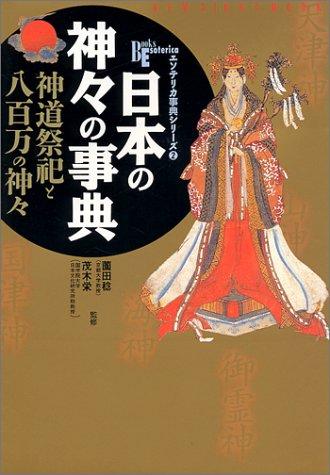 日本の神々の事典―神道祭祀と八百万の神々