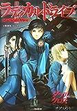 ラディカルドライブ—ダブルクロスThe 2nd Editionサプリメント(矢野 俊策/ファーイーストアミューズメントリサーチ)