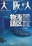 大阪人 2009年 09月号 [雑誌]