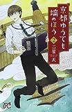 京都ゆうても端のほう 2 (プリンセスコミックス)