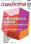 medicina (メディチーナ) 2011年 10月号 一般内科医がみる血液疾患 血液専門医との効率的な連携のために
