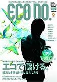 エコドゥ 2 (MC mook)
