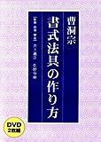 曹洞宗 書式法具の作り方