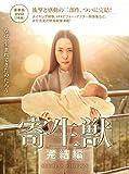 寄生獣 完結編 DVD 豪華版