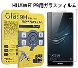Danyee®安心交換保証付 Huawei Ascend P9強化ガラス液晶保護フィルム 0.33mm超薄 9H硬度 ラウンドエッジ加工 (Huawei Ascend P9)