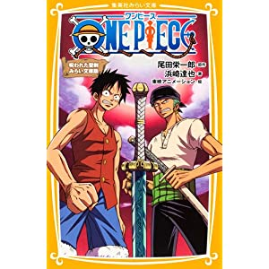ONE PIECE 呪われた聖剣 ・ One Piece: The Cursed Holy Sword