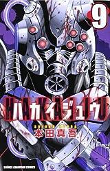 最終章開始のモンスターパニック漫画「ハカイジュウ」第9巻