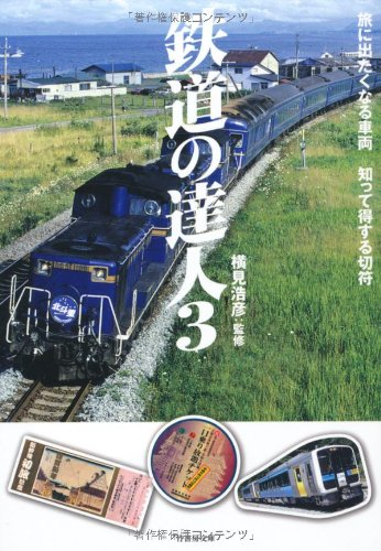 鉄道の達人3  旅に出たくなる車両、知って得する切符 (竹書房文庫)