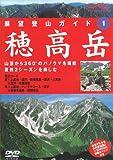 展望登山ガイド 1 穂高岳 [DVD]