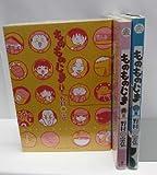ものものじま コミック 1-3巻セット (ビッグ コミックス〔スペシャル〕)