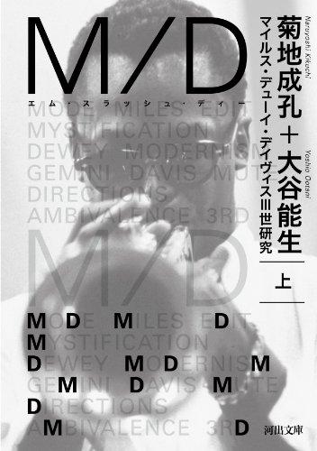 M/D 上---マイルス・デューイ・デイヴィス�V世研究 (河出文庫) [文庫] / 菊地 成孔, 大谷 能生 (著); 河出書房新社 (刊)