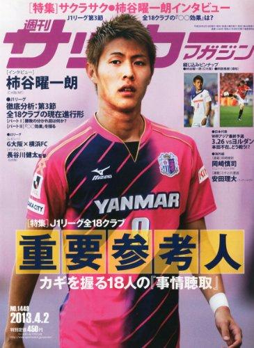 サッカーマガジン 2013年 4/2号 [雑誌]