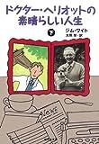 ドクター・ヘリオットの素晴らしい人生〈下〉 (集英社文庫)