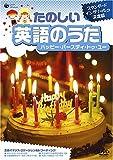 たのしい英語のうた ハッピー・バースディ・トゥ・ユー [DVD]