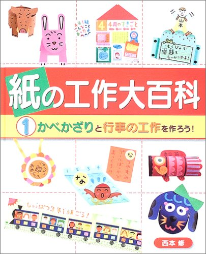 Encyclopedia of paper craft (1) wall decorations and event tools to make!
