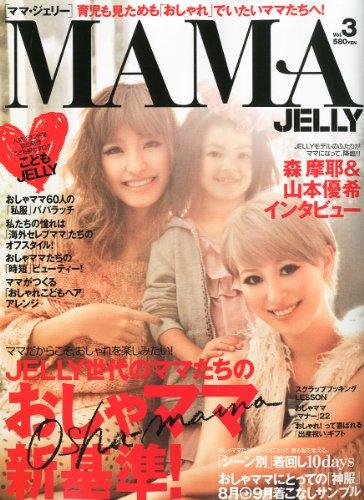 MAMA JELLY 2011年9月号 大きい表紙画像
