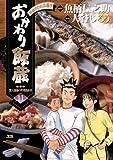 おかわり飯蔵(11) (ヤングサンデーコミックス)