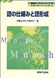 語の仕組みと語形成 (英語学モノグラフシリーズ)