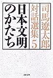 日本文明のかたち―司馬遼太郎対話選集〈5〉 (文春文庫)