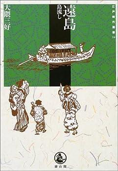 遠島―島流し (江戸時代選書)