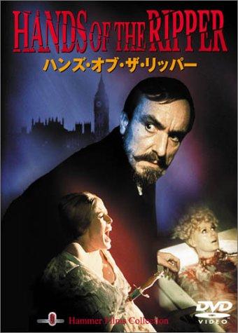 ハンズ・オブ・ザ・リッパー [DVD]