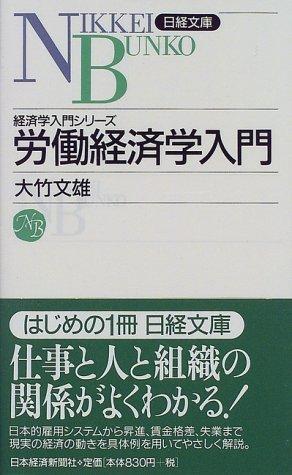 労働経済学入門