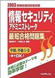 情報セキュリティアドミニストレータ最短合格問題集—情報処理技術者試験 (2003)