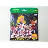ふしぎの国のアリス  / ALICE in Wonderland (3か国語:日本語/英語/韓国語)(名作アニメ)(ディズニー アニメ)(紙ケース)【DVD】