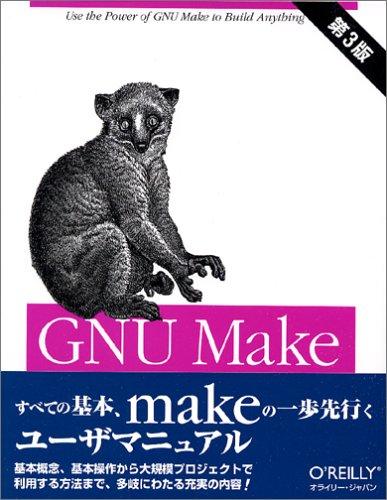 GNU Make ��3��