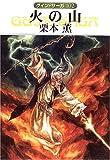 火の山 グイン・サーガ(102) (ハヤカワ文庫JA)