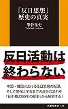 「反日思想」歴史の真実 [Kindle版]