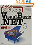 ����v���O���~���O VisualBasic.NET ��b��