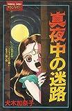 真夜中の迷路 / 犬木 加奈子 のシリーズ情報を見る