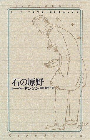 石の原野 (トーベ・ヤンソン・コレクション)