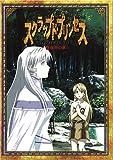 スクラップド・プリンセス(11) [DVD]