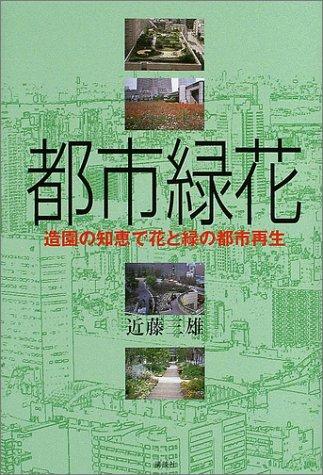 都市緑花―造園の知恵で花と緑の都市再生