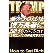 金のつくり方は億万長者に聞け!~大富豪トランプの金持ち入門~