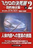 ミクロの決死圏2—目的地は脳〈上〉 (ハヤカワ文庫SF)