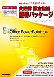 PowerPoint 2007 アップグレード Office 20周年記念 優待パッケージ