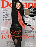 Domani (ドマーニ) 2009年 11月号 [雑誌]