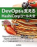 DevOpsを支えるHashiCorpツール大全 Think IT Books