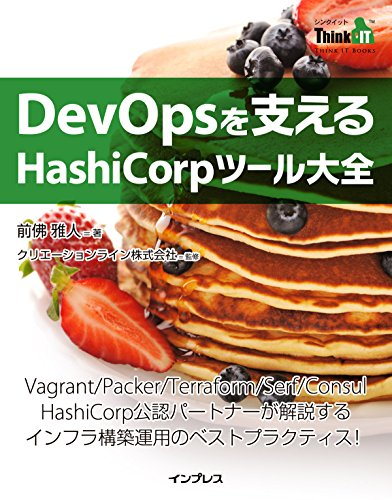 Devops hashicorp think it books kindle for Hashicorp devops