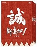 【DVD】  新選組 ! 完全版 第弐集 DVD-BOX /