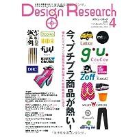 Design research vol.4—デザイン×マーケティング 今、プチプラ商品が熱い!