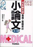 わかる!できる!看護・医療系の小論文一般・推薦―4年制大学 (Medical v books ex.)